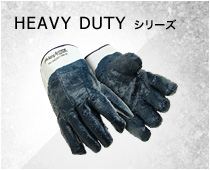 HEAVY DUTY シリーズ